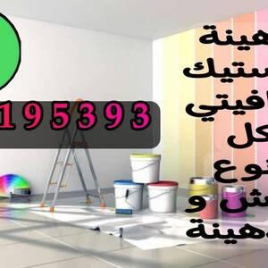 Tunis-emploi_et_services-دهن-و-تزويق