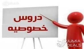 Tunis-emploi_et_services-دروس-خصوصية-للمرحلة-الإبتدائية-في-جميع-المواد