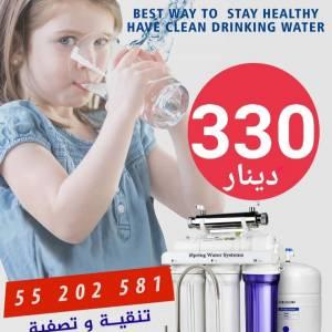 Tunis-maison_et_jardin-Traitement-d'eau-tun