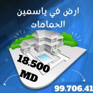 Nabeul-immobilier-A-Vendre-Terrains-200m²