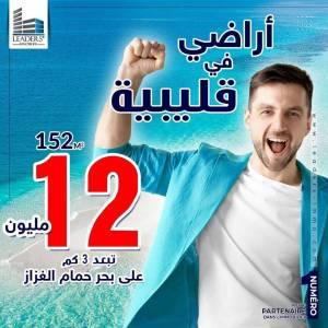 Kairouan-immobilier-A-Vendre-Terrains-153m²