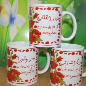 Kébili-autres-promo-mug-personaliseer