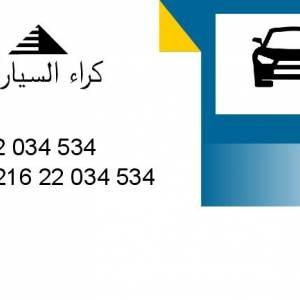 Gabes-emploi_et_services-كراء-السيارات