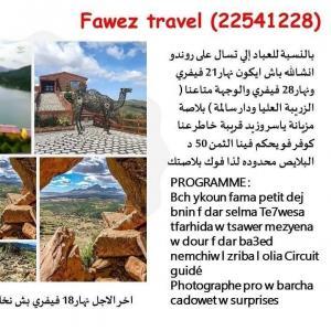 Tunis-loisirs_et_jeux-50dt