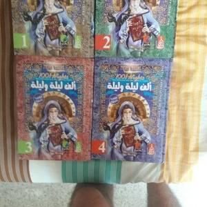 Tunis-loisirs_et_jeux-lot-4-livres-1001-nuits